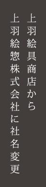 上羽絵惣絵具商店から上羽絵惣株式会社に社名変更