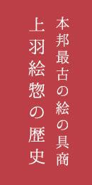 上羽絵惣の歴史