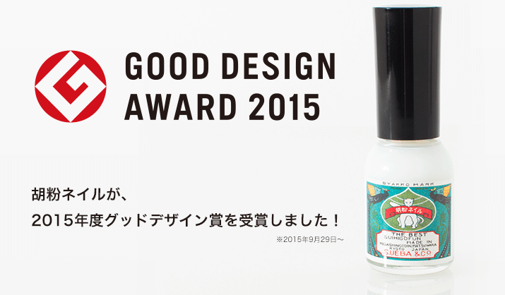 gooddesign2015-post