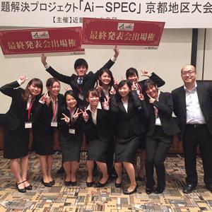 「胡粉に恋する梅咲き部」がAi-SPECの地区大会を通過しました!